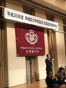 2018支部総会4