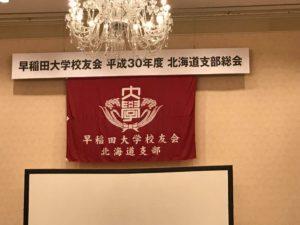 2018支部総会2